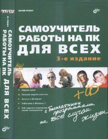 Ревич Ю. - Самоучитель работы на ПК для всех (2011) djvu