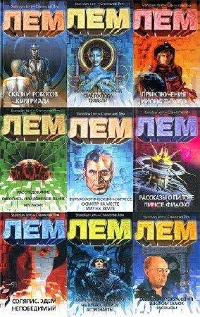 Станислав Лем - Собрание сочинений (272 книги) (2015) FB2