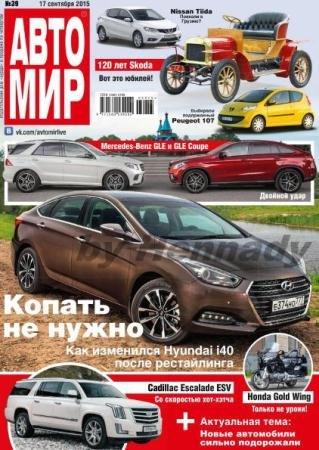 АвтоМир №39 (сентябрь /  2015)