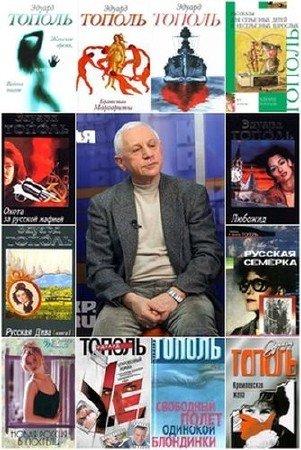 Эдуард Тополь - Сборник произведений (69 книг) (1990-2015) FB2