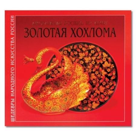 Татьяна Емельянова - Золотая Хохлома (2001)