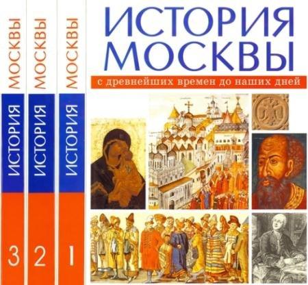 Сахаров А.Н (редакция) - История Москвы с древнейших времен до наших дней (1997-2000)