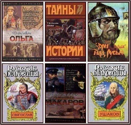 Книжная серия: Золотая библиотека исторического романа в 32 книгах (2001-2005) FB2