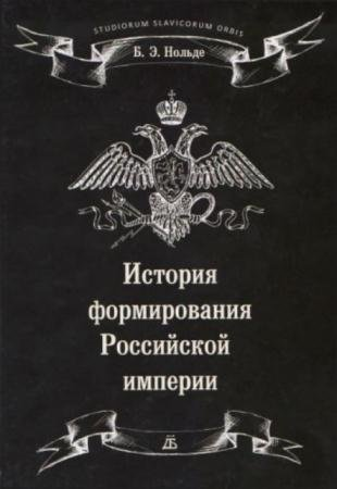 Нольде Б.Э - История формирования Российской империи (2013)