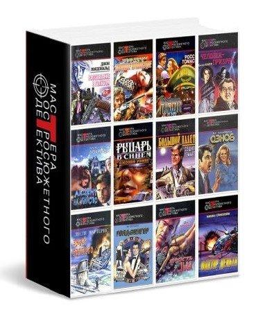 Серия: Мастера остросюжетного детектива (147 книг) (1991-2004) FB2