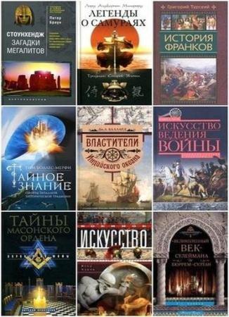 Всемирная история (144 книги) (2010-2015)