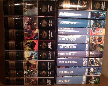 Книжная серия: Шедевры отечественной фантастики (76 томов) (2004-2007) FB2