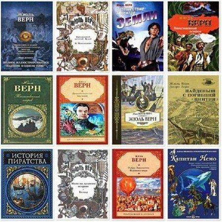 Сборник книг: Жюль Верн (76 томов) (1954-1958) fb2
