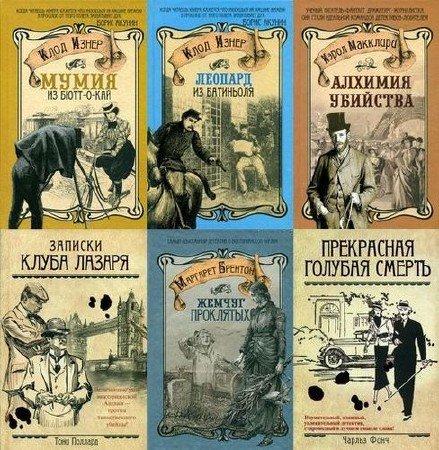 Книжная серия: Ретро-детектив (50 книг) (2010-2015) FB2