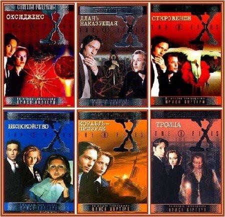 Серия: Секретные материалы X-files (116 книг) (1993-2002) FB2