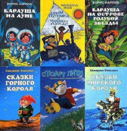 Книжная серия: Детский мир (18 томов) (2004-2006) FB2