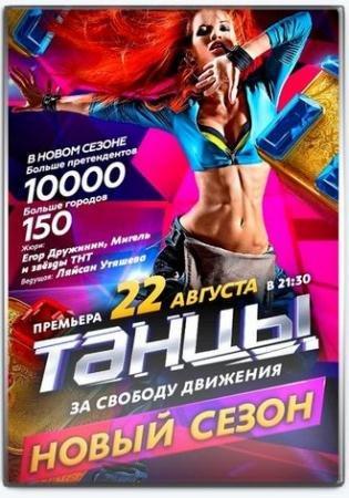 Танцы. Сезон №2. Выпуск №5   (2015.09.19) WEB-DLRip
