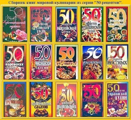 Сборник: 50-ка лучших рецептов народов мира (28 книг) (2002-2007) PDF