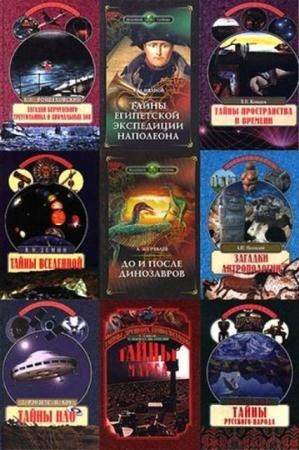 Серия: Великие тайны (64 книги) (1966-2009) FB2+PDF+DjVu