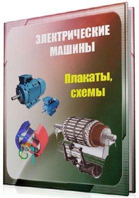 Электрические машины. Плакаты, схемы