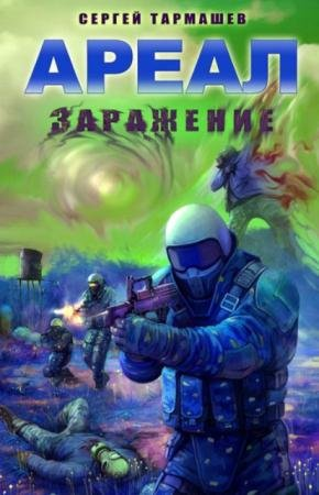 Сергей Тармашев - Ареал (7 книг) (2013-2015)