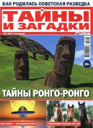 Ступени. Тайны и загадки (23 номера) (2012-2015) PDF