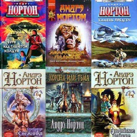 Андрэ Нортон - Собрание сочинений (164 книги) (1934-2005) FB2