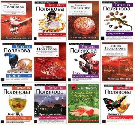 Татьяна Полякова - Сборник произведений (89 книг) (2002-2015) FB2