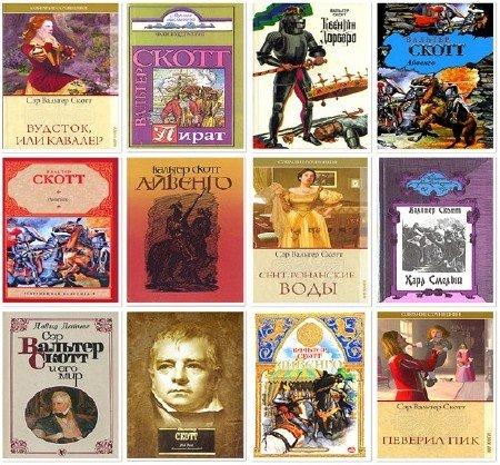 Вальтер Скотт - Собрание сочинений (43 книги) (1808-1832) RTF+FB2