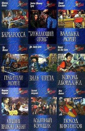 Серия: Морской авантюрный роман (42 книги) (2007-2009) FB2