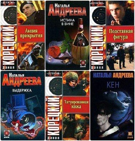 Книжная серия: Детектив (163 тома) (2000-2011) FB2
