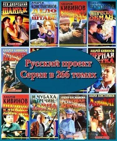 Книжная серия: Русский проект (266 томов) (1996-2008) FB2