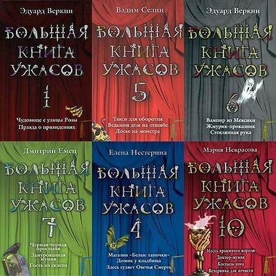 Большая книга ужасов (181 книга) (2008-2015)