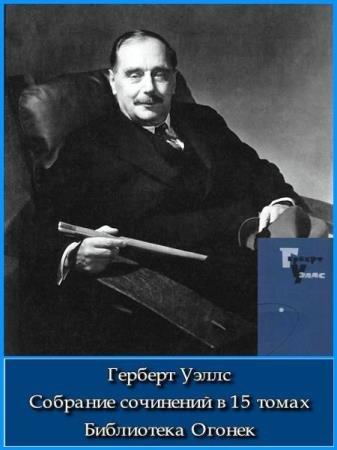 Герберт Уэллс - Собрание сочинений в 15 томах