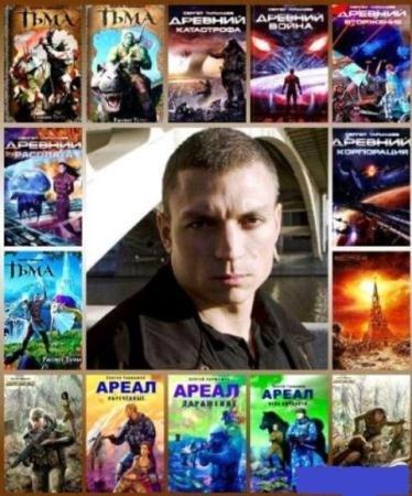 Сергей Тармашев - Собрание сочинений (26 книг) (2013-2015)