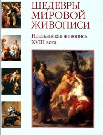 Наталья Майорова, Геннадий Скоков - Шедевры мировой живописи. Итальянская живопись XVIII века (2009)