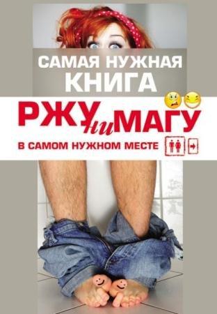 Александра Струк - РЖУниМАГУ в самом нужном месте (2013)