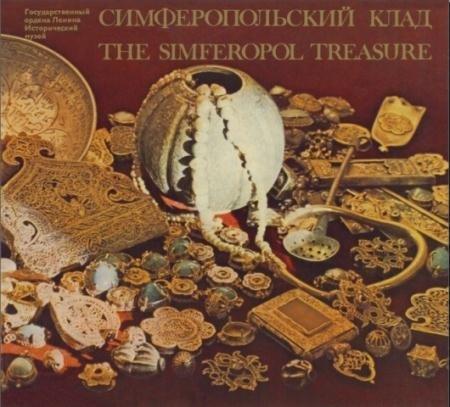 В. Мальм - Симферопольский клад (1987)