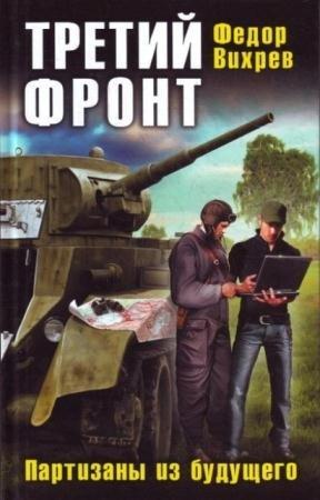 Федор Вихрев - Собрание сочинений (8 книг) (2011-2014)