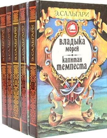 Эмилио Сальгари - Собрание сочинений (27 книг) (2014)
