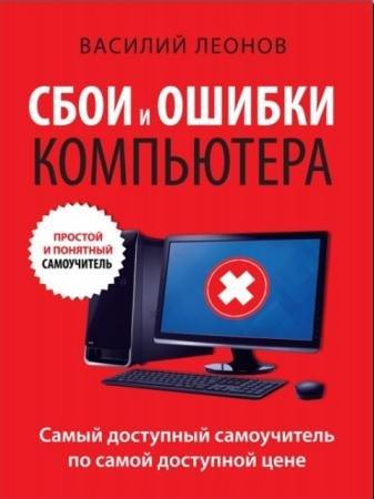 Василий Леонов - Сбои и ошибки компьютера. Простой и понятный самоучитель (2015)