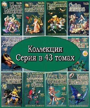 Серия: Коллекция (43 книги) (2002-2004) FB2