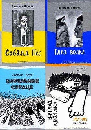 Серия: Лучшая новая книжка в 32 томах (2003-2013) FB2