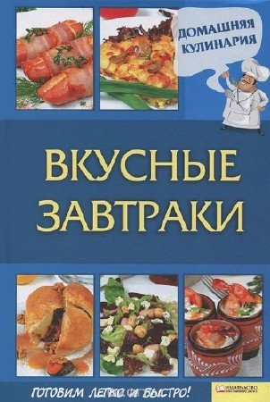 Серия: Готовим легко и быстро! (10 книг) (2011-2012) PDF