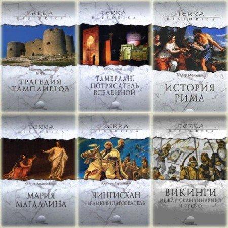 Серия: Terra Historica (16 томов) (2006-2011) FB2+PDF+DjVu