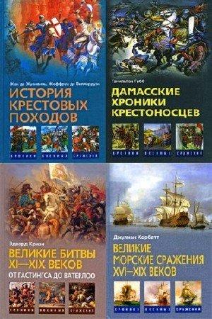 Серия: Хроники военных сражений (16 книг) (2008-2011) FB2+PDF+DjVu