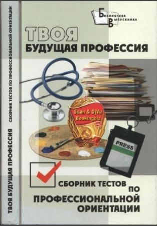 Наталья Тутубалина - Твоя будущая профессия. Сборник тестов по профессиональной ориентации (2005)