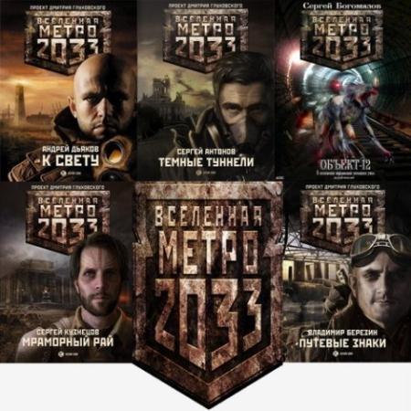 Метро 2033. Проект Дмитрия Глуховского (68 книг) (2007-2015)