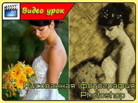 Рисованная фотография в Photoshop (2015/WebRip)