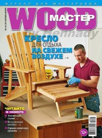 Wood Мастер №5 (47) (сентябрь-октябрь /  2015)