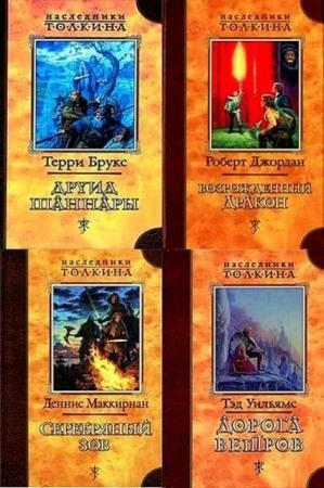 Наследники Толкина. Коллекция (65 книг) (2002-2004)
