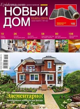 Новый дом №10 (октябрь /  2015)