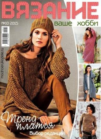 Вязание ваше хобби №10 (2015)