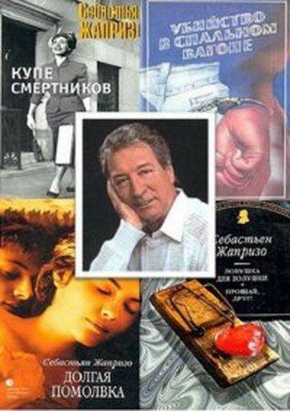 Себастьян Жапризо - Собрание сочинений (2013) fb2, rtf, txt