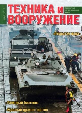 Техника и вооружение №9 (сентябрь /  2015)